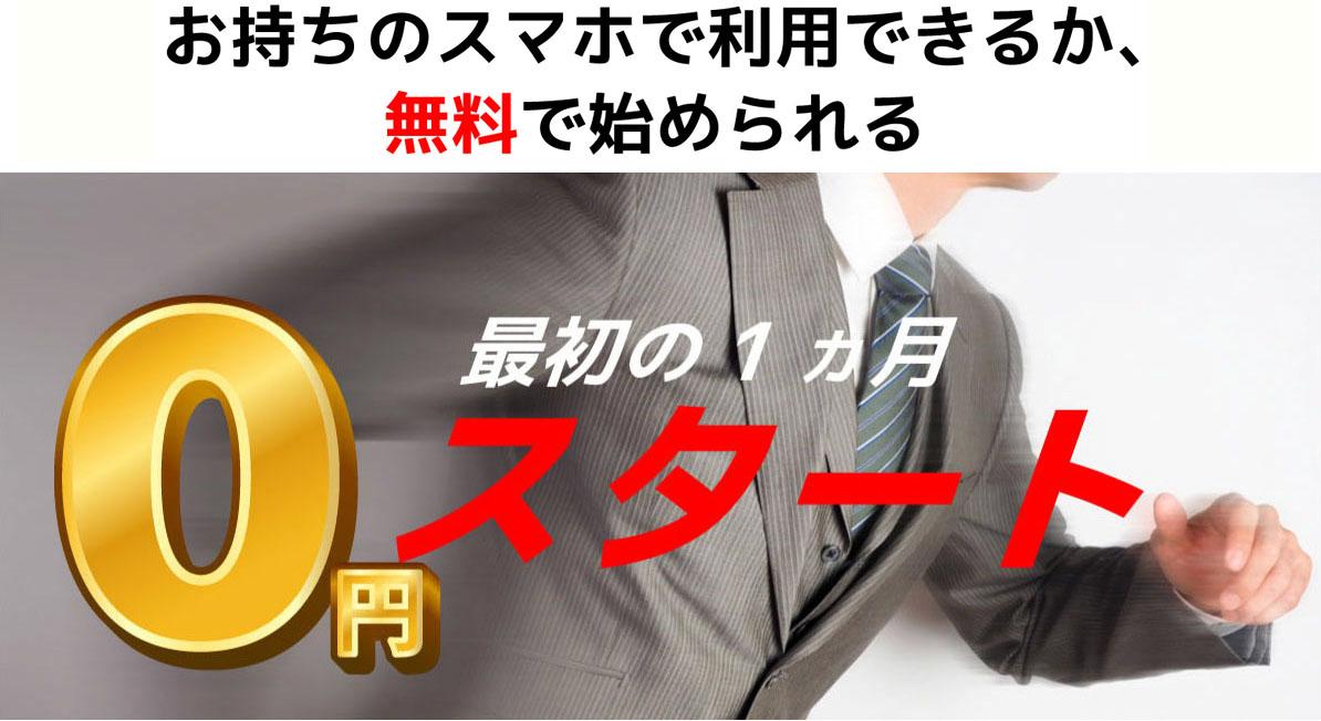 03plusは最初の1ヵ月は0円スタート
