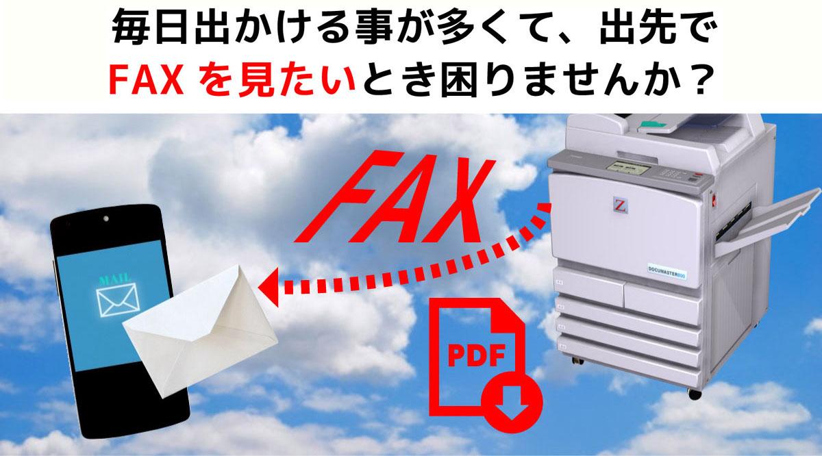 FAXをPDFにしてメールで受信する