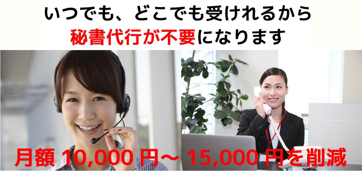 秘書代行10,000円~15,000円が不要になりコスト削減になる