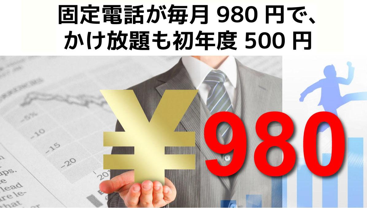 03plusは基本料金980円