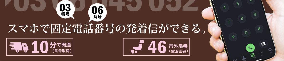 月額980円で電話番号の取得が可能